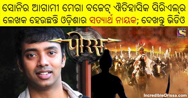 Satyarth Nayak Sony TV serial