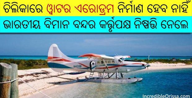 Seaplane project at Chilika lake
