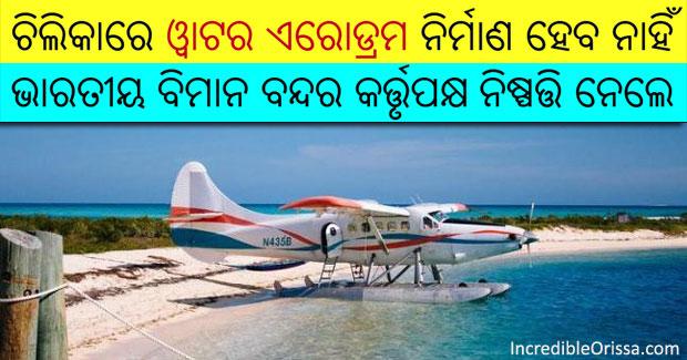 Seaplane project at Chilika lake