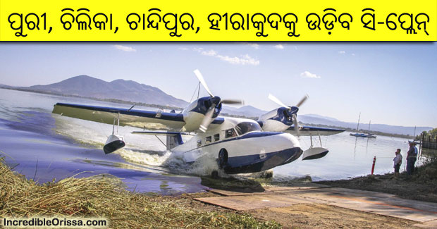 Seaplane tourism in Odisha