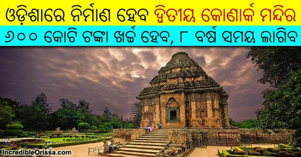 second Sun Temple in Odisha
