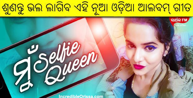 Selfie Queen odia song