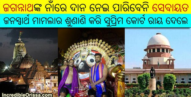 Servitors of Jagannath temple