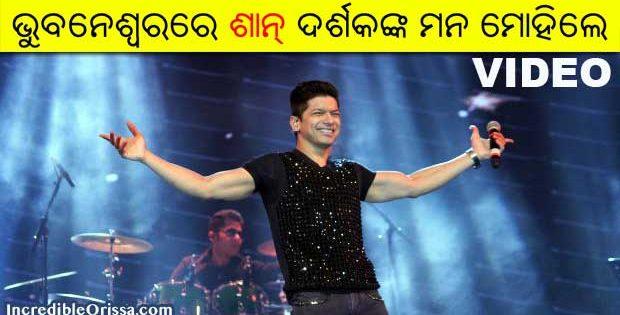 Shaan Bhubaneswar City Festival