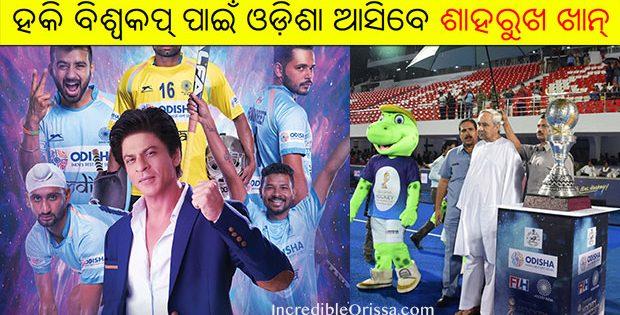 Shah Rukh Khan Bhubaneswar Hockey