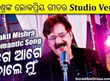 Shakti Mishra odia song