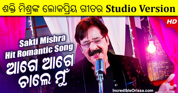 Shakti Mishra odia song
