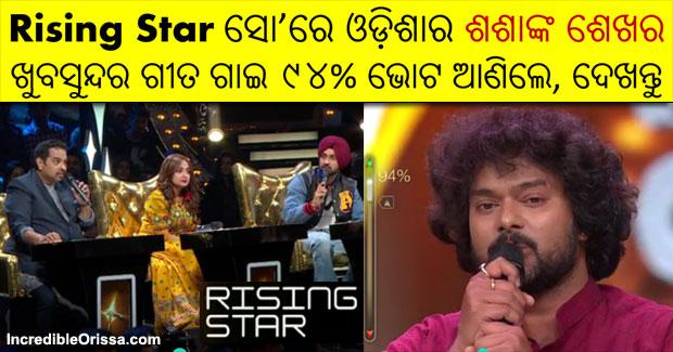 Shasank Sekhar in Rising Star