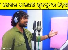Shasank Sekhar new Odia song