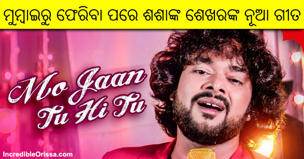 Shasank Sekhar new Odia song