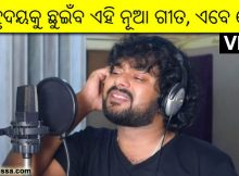Shasank Sekhar song
