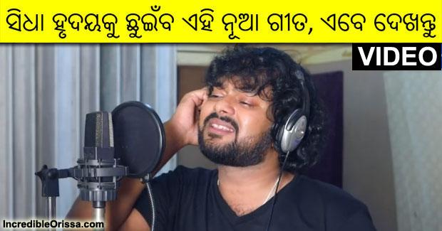 Shasank Sekhar song
