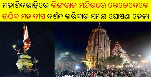 Shivaratri Mahadeep timing Lingaraj temple