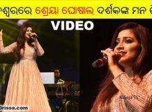 Shreya Ghoshal Bhubaneswar City Festival