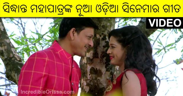 Siddhanta Mahapatra's new film song