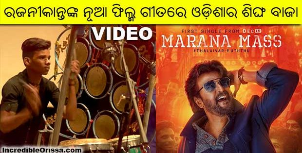 Odisha Singha Baja in Rajinikanth film song
