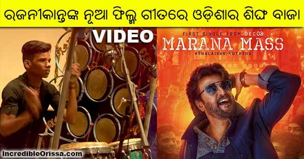 Odisha Singha Baja in Rajinikanth film song