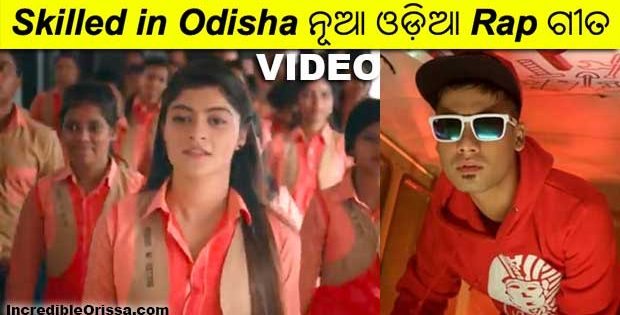 Skilled in Odisha rap song