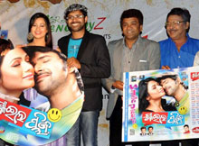 Smile Please odia film audio