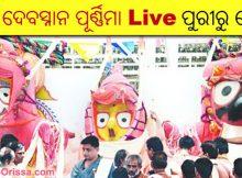 Snana Purnima Live