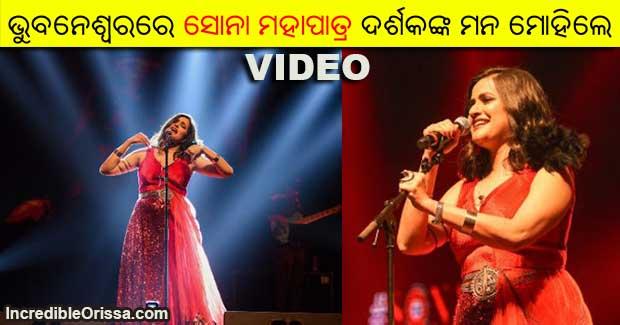Sona Mohapatra Bhubaneswar City Festival