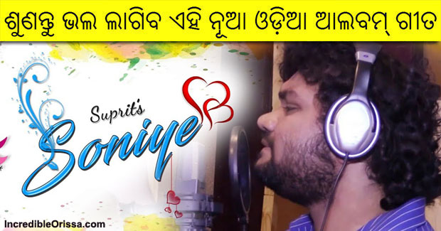 Soniye odia romantic song