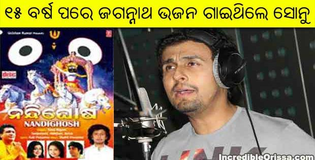 Odia bhajan video movie song download