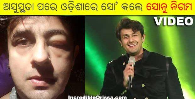 Sonu Nigam in Odisha Jeypore