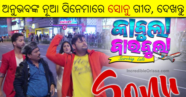 Sonu song from Kabula Barabula Searching Laila film