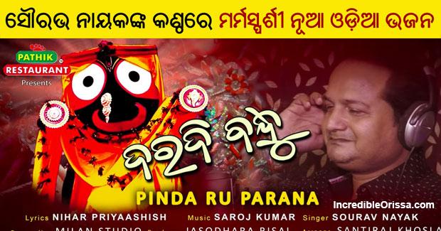 Sourav Nayak bhajan