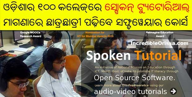 Spoken Tutorial in Odisha colleges