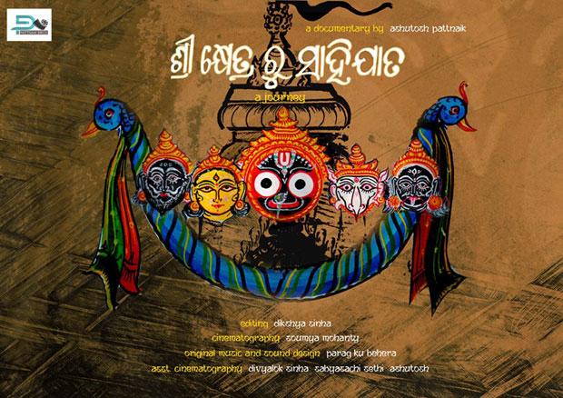 Srikshetra ru Sahijata documentary