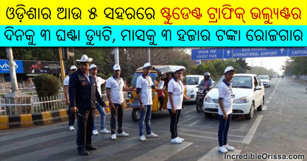 Student Traffic Volunteer Scheme in Odisha