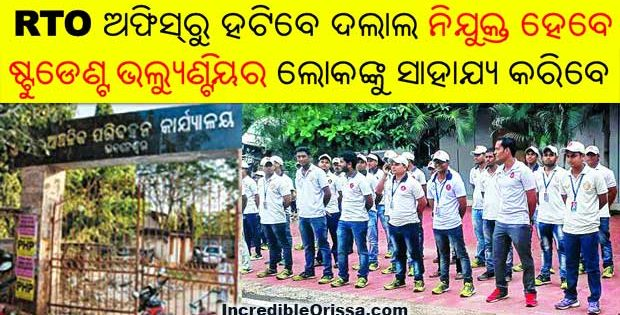 Student traffic volunteers in Odisha RTOs