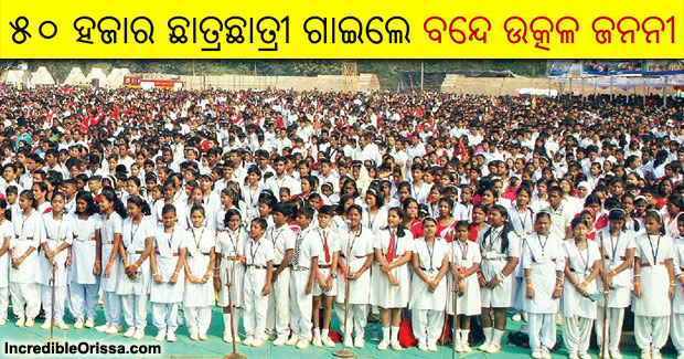 School students sing Bande Utkala Janani