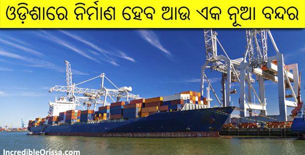 Subarnarekha port Odisha