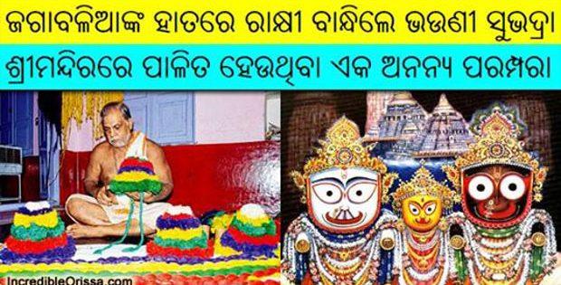 Subhadra Rakhi Jagannath Balabhadra