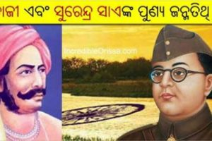 Subhash Chandra Bose and Veer Surendra Sai
