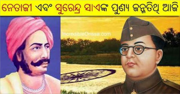 Subhash Chandra Bose and Veer Surendra Sai