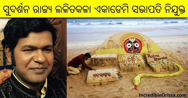Sudarsan Pattnaik Odisha Lalit Kala Akademi
