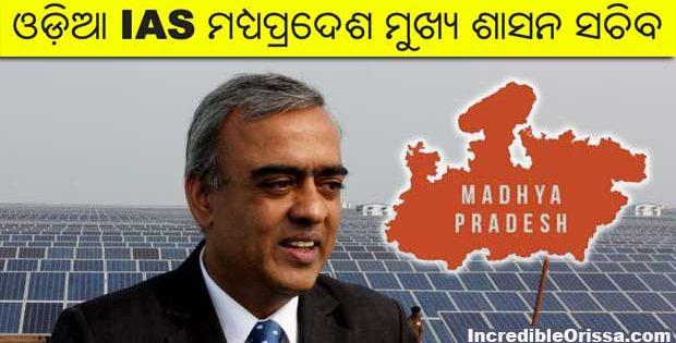 Odia IAS Odia IAS Sudhi Ranjan Mohanty