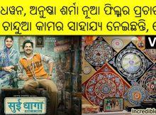 Sui Dhaaga Pipili applique work