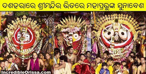 Suna Besha Bijaya Dashami