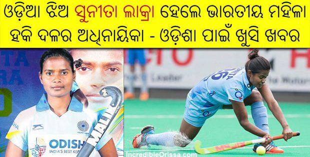 Sunita Lakra Odisha