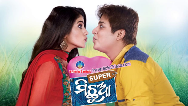 Super-Michhua-odia-movie