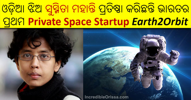 Susmita Mohanty space startup