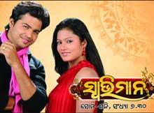 Swabhimaan oriya serial
