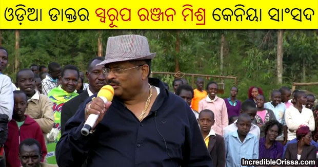 First Odia to win a general election in an African country