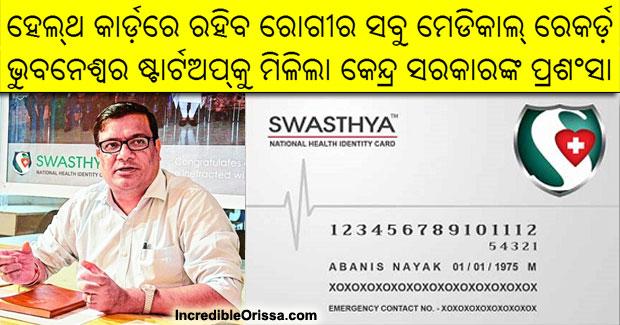 Swasthya National Health Identity Card