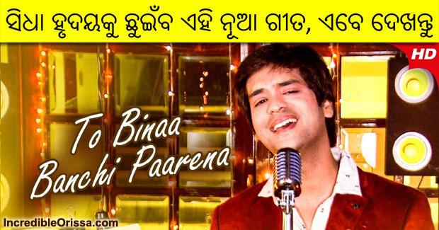 Swayam Pravash Padhi song